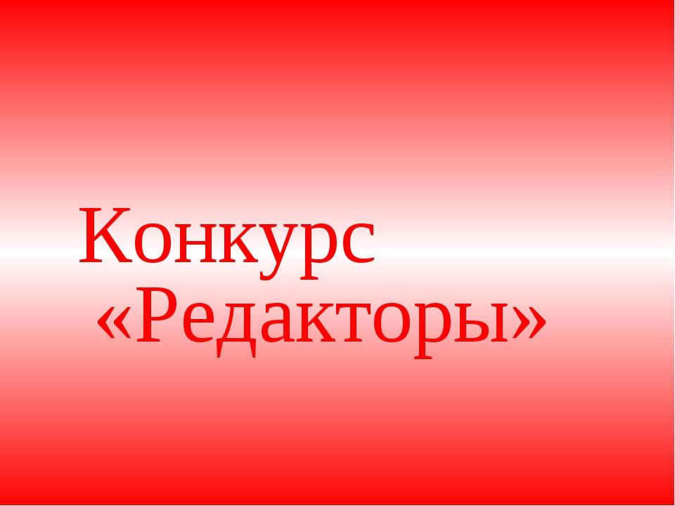 Конкурс «Редакторы»