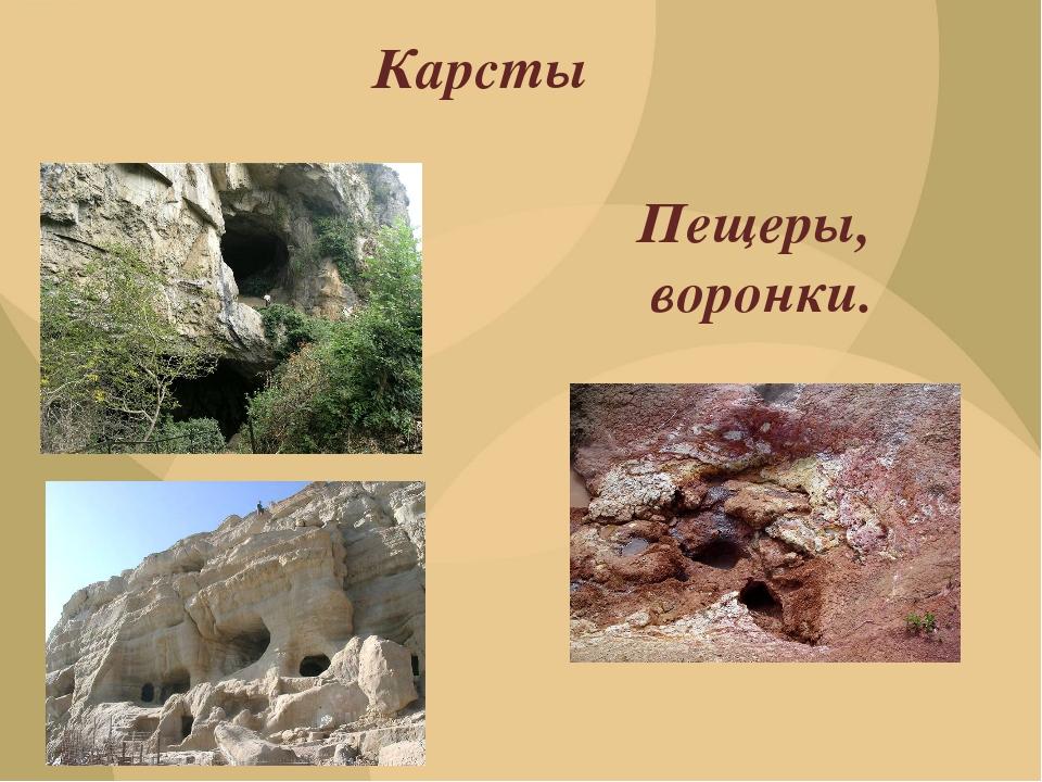 Пещеры, воронки. Карсты