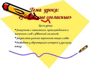 Тема урока: «Удвоенные согласные» Цели урока: Знакомить с написанием, происхо