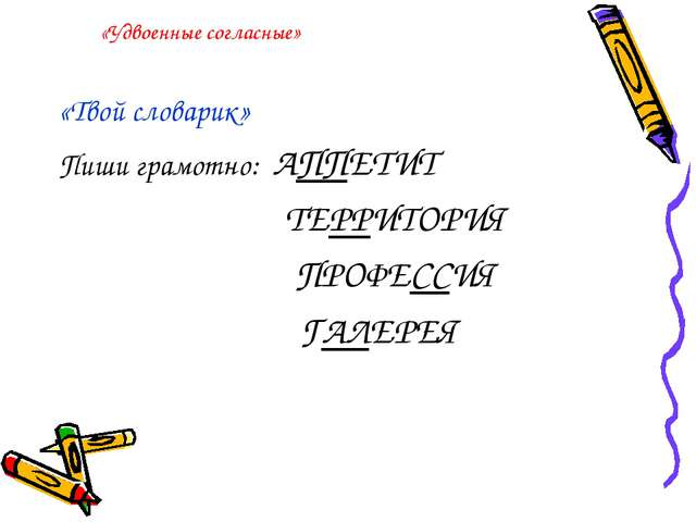 «Удвоенные согласные» «Твой словарик» Пиши грамотно: АППЕТИТ ТЕРРИТОРИЯ ПРОФЕ...