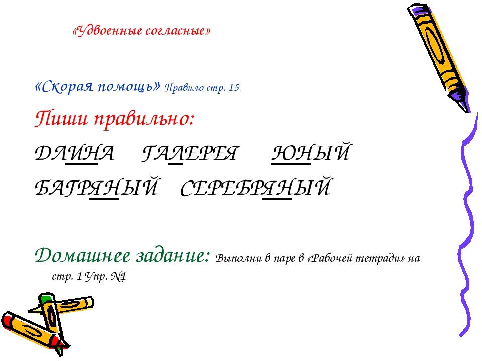 «Удвоенные согласные» «Скорая помощь» Правило стр. 15 Пиши правильно: ДЛИНА Г...