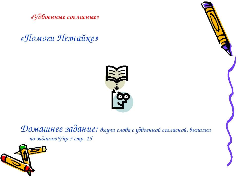 «Удвоенные согласные» «Помоги Незнайке» Домашнее задание: выучи слова с удвое...