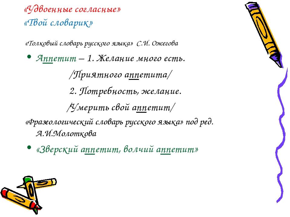 «Удвоенные согласные» «Твой словарик» «Толковый словарь русского языка» С.И....