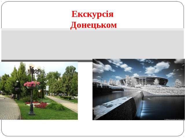 Екскурсія Донецьком