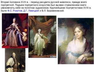 Вторая половина XVIII в. - период расцвета русской живописи, прежде всего пор