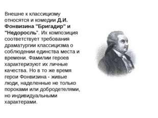 """Внешне к классицизму относятся и комедии Д.И. Фонвизина """"Бригадир"""" и """"Недорос"""