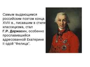 Самым выдающимся российским поэтом конца XVIII в., писавшим в стиле классициз