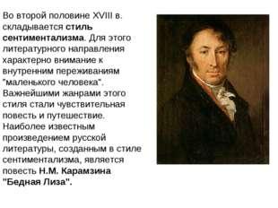 Во второй половине XVIII в. складывается стиль сентиментализма. Для этого лит