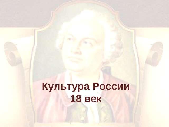 Культура России 18 век