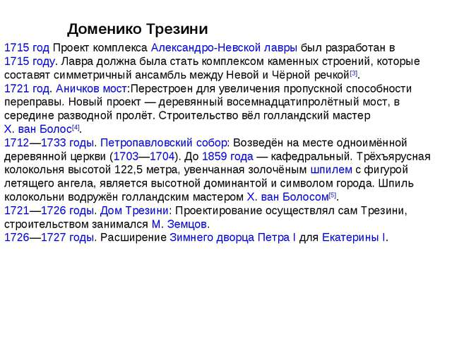 1715 год Проект комплекса Александро-Невской лавры был разработан в 1715 году...