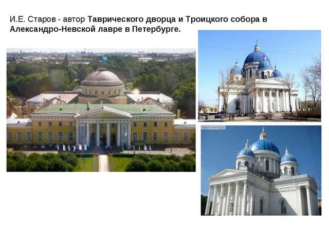 И.Е. Старов - автор Таврического дворца и Троицкого собора в Александро-Невск...