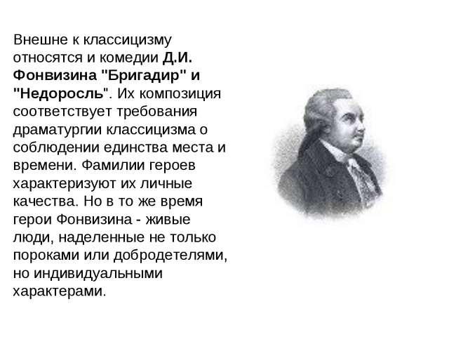 """Внешне к классицизму относятся и комедии Д.И. Фонвизина """"Бригадир"""" и """"Недорос..."""