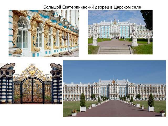 Большой Екатерининский дворец в Царском селе
