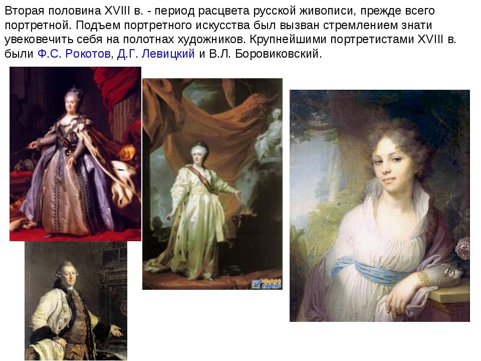 Вторая половина XVIII в. - период расцвета русской живописи, прежде всего пор...