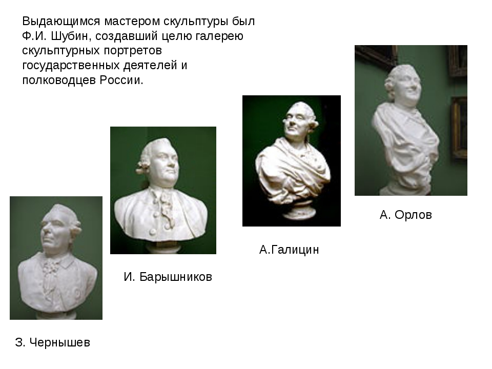 Выдающимся мастером скульптуры был Ф.И. Шубин, создавший целю галерею скульпт...