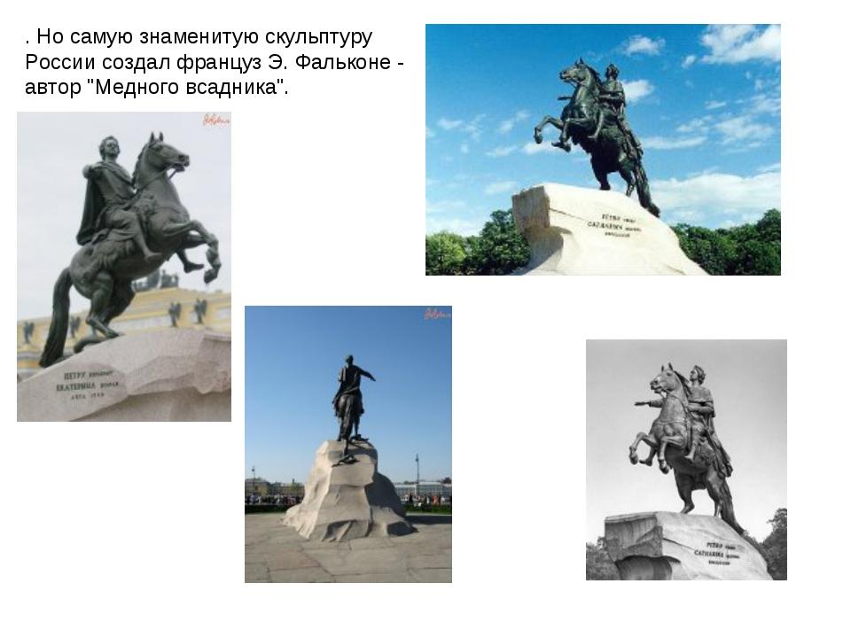 """. Но самую знаменитую скульптуру России создал француз Э. Фальконе - автор """"М..."""
