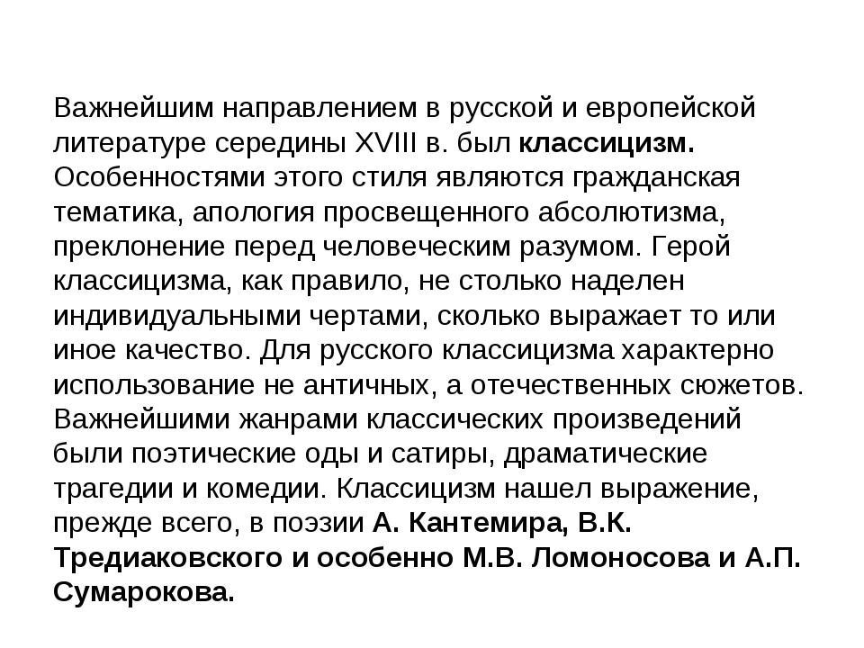 Важнейшим направлением в русской и европейской литературе середины XVIII в. б...