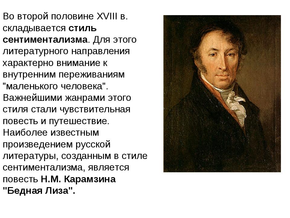 Во второй половине XVIII в. складывается стиль сентиментализма. Для этого лит...