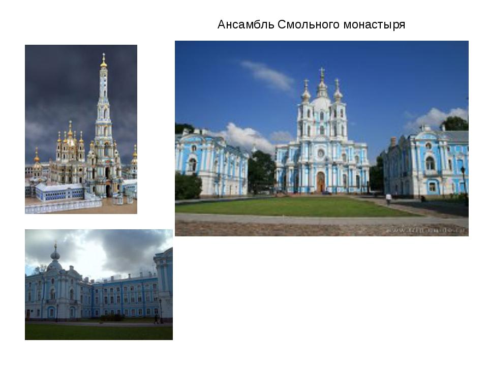 Ансамбль Смольного монастыря