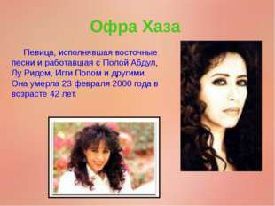 Офра Хаза Певица, исполнявшая восточные песни и работавшая с Полой Абдул, Лу