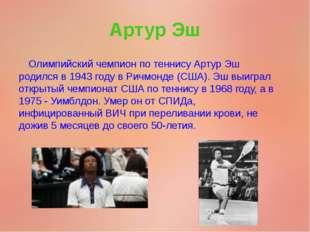 Артур Эш Олимпийский чемпион по теннису Артур Эш родился в 1943 году в Ричмон