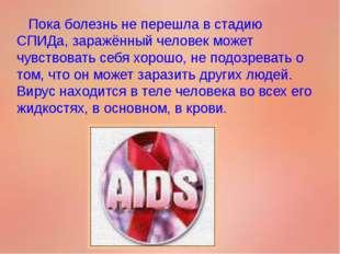 Пока болезнь не перешла в стадию СПИДа, заражённый человек может чувствовать