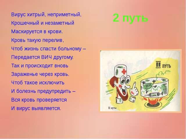 2 путь Вирус хитрый, неприметный, Крошечный и незаметный Маскируется в крови....