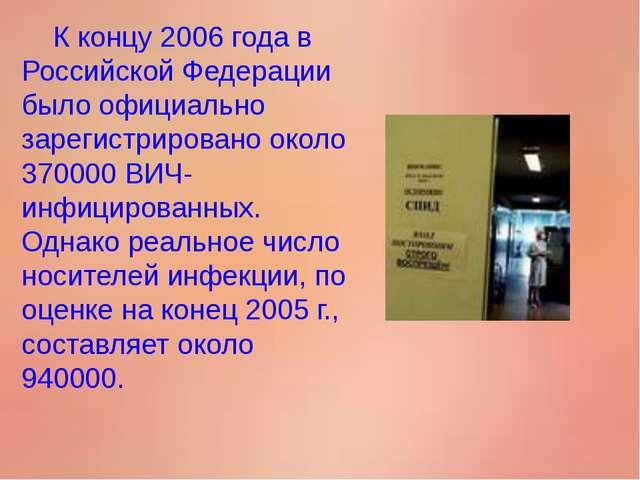 К концу 2006 года в Российской Федерации было официально зарегистрировано ок...
