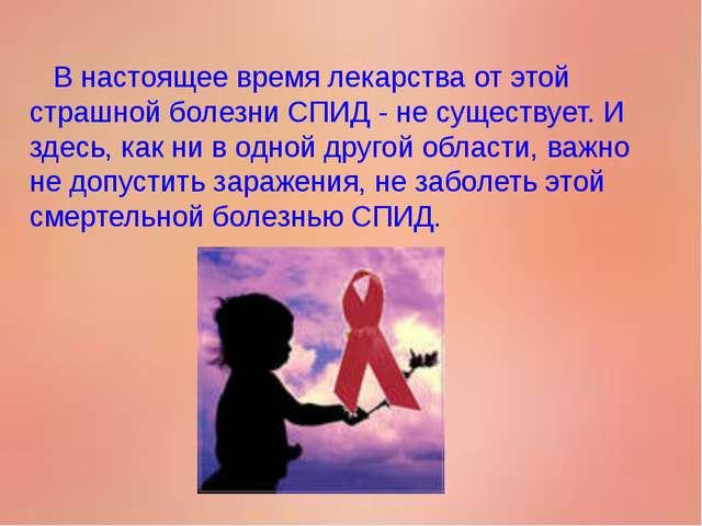 В настоящее время лекарства от этой страшной болезни СПИД - не существует. И...