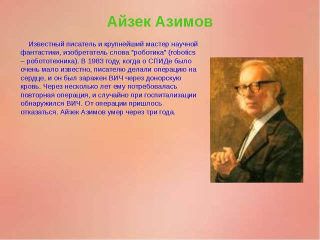 Айзек Азимов Известный писатель и крупнейший мастер научной фантастики, изобр...