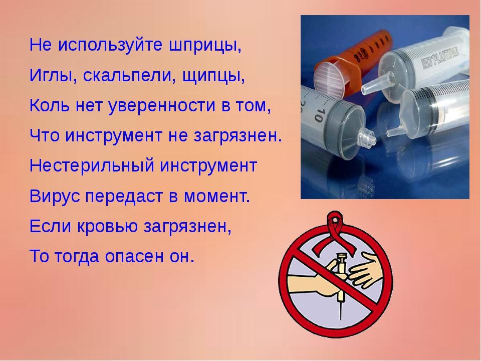 Не используйте шприцы, Иглы, скальпели, щипцы, Коль нет уверенности в том, Чт...