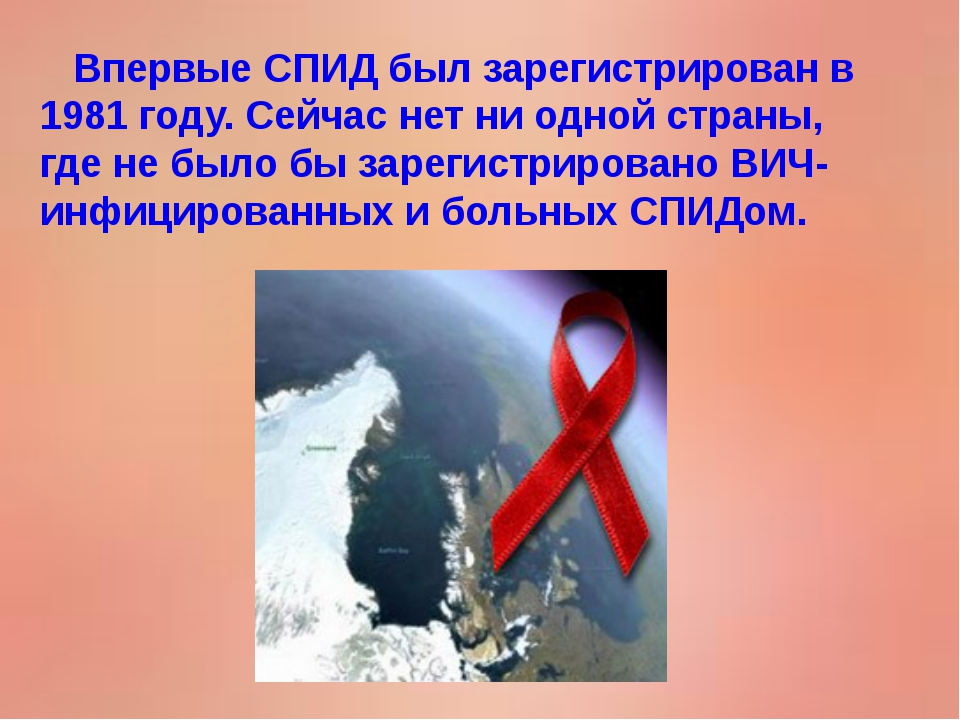 Впервые СПИД был зарегистрирован в 1981 году. Сейчас нет ни одной страны, гд...