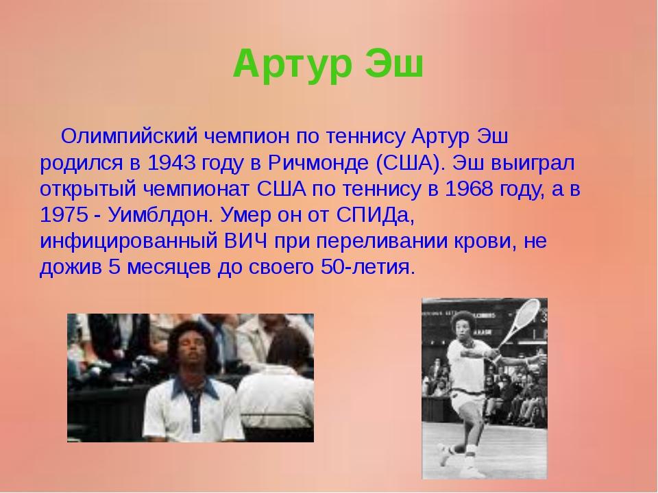 Артур Эш Олимпийский чемпион по теннису Артур Эш родился в 1943 году в Ричмон...