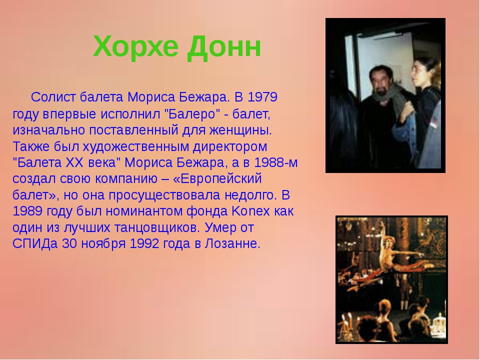 "Хорхе Донн Солист балета Мориса Бежара. В 1979 году впервые исполнил ""Балеро""..."