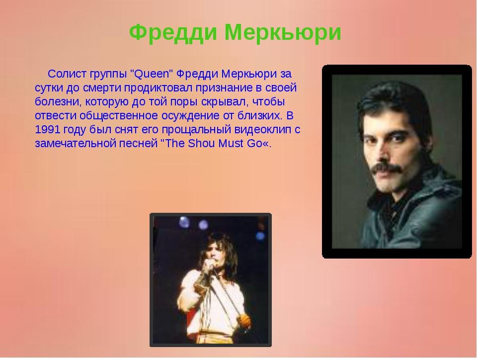 "Фредди Меркьюри Солист группы ""Queen"" Фредди Меркьюри за сутки до смерти прод..."