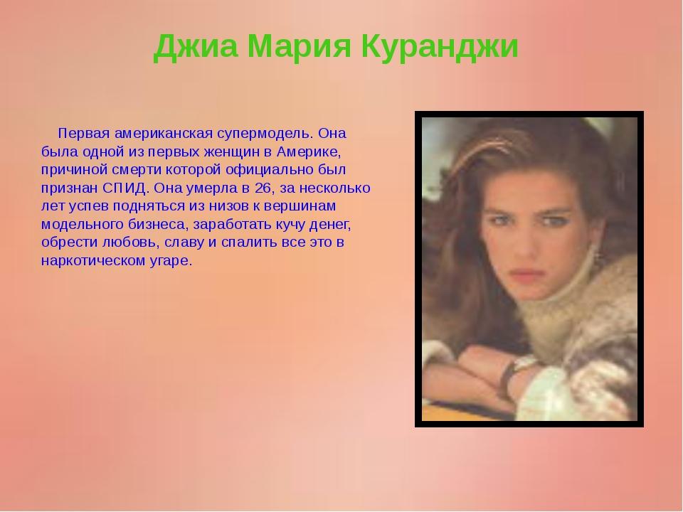 Джиа Мария Куранджи Первая американская супермодель. Она была одной из первых...