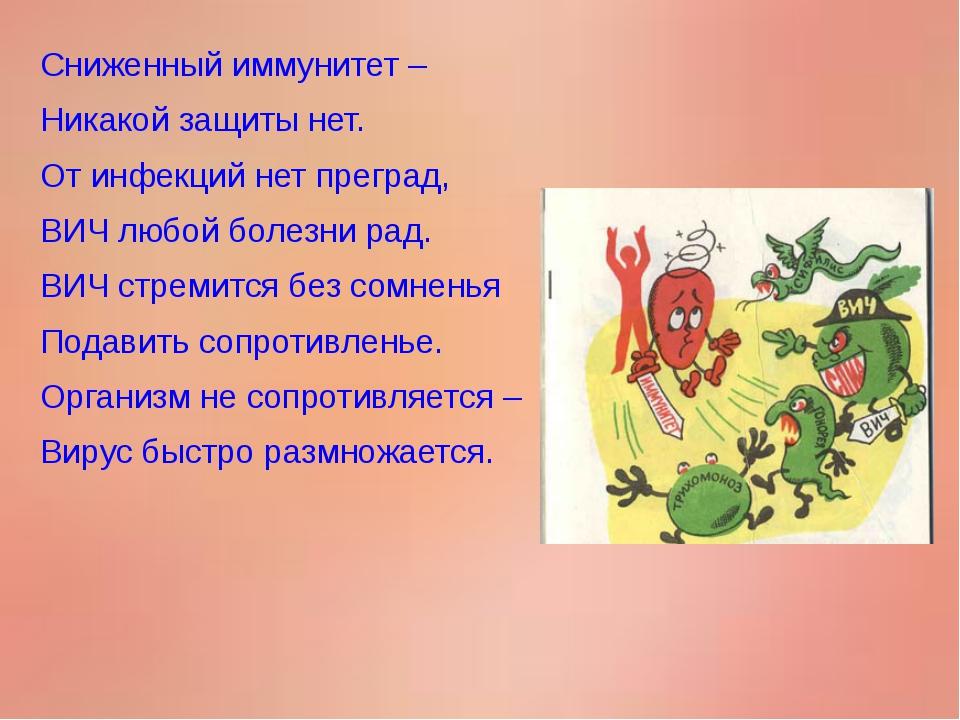 Сниженный иммунитет – Никакой защиты нет. От инфекций нет преград, ВИЧ любой...