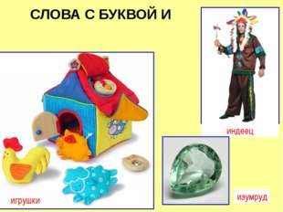 СЛОВА С БУКВОЙ И индеец изумруд игрушки