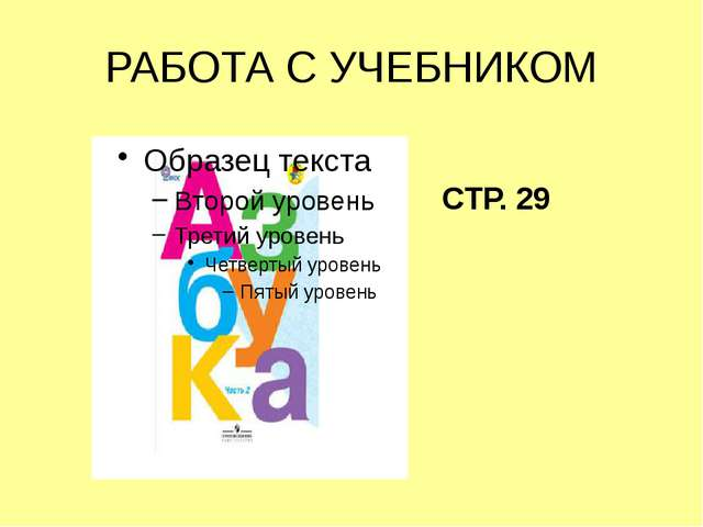 РАБОТА С УЧЕБНИКОМ СТР. 29