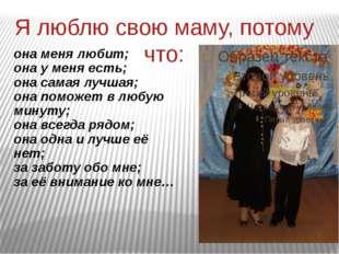 Я люблю свою маму, потому что: она меня любит; она у меня есть; она самая лу