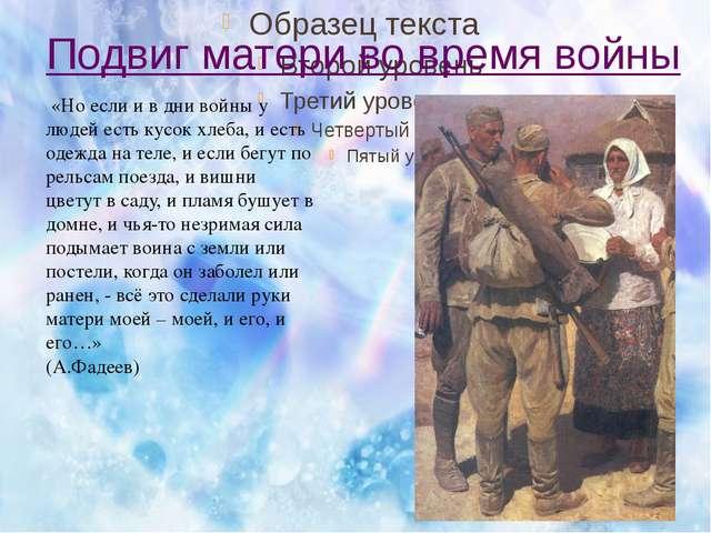 Подвиг матери во время войны «Но если и в дни войны у людей есть кусок хлеба...