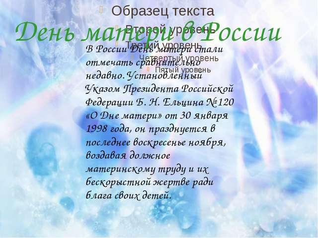 День матери в России В России День матери стали отмечать сравнительно недавн...