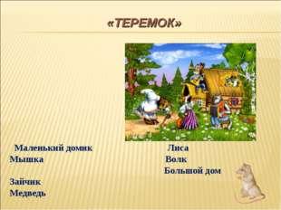 «ТЕРЕМОК» Маленький домик Лиса Мышка Волк Большой дом Зайчик Медведь