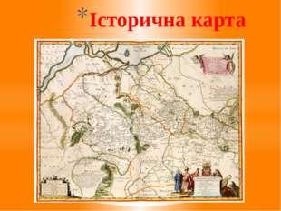 Історична карта