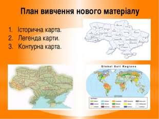 План вивчення нового матеріалу 1. Історична карта. 2. Легенда карти. 3. Конту