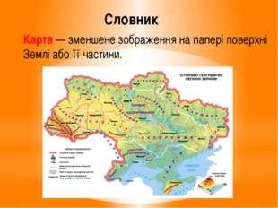 Словник Карта — зменшене зображення на папері поверхні Землі або її частини.
