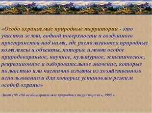 «Особо охраняемые природные территории - это участки земли, водной поверхност