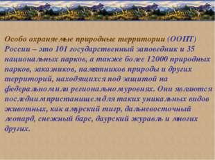 Особо охраняемые природные территории (ООПТ) России – это 101 государственный