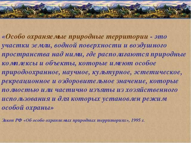«Особо охраняемые природные территории - это участки земли, водной поверхност...