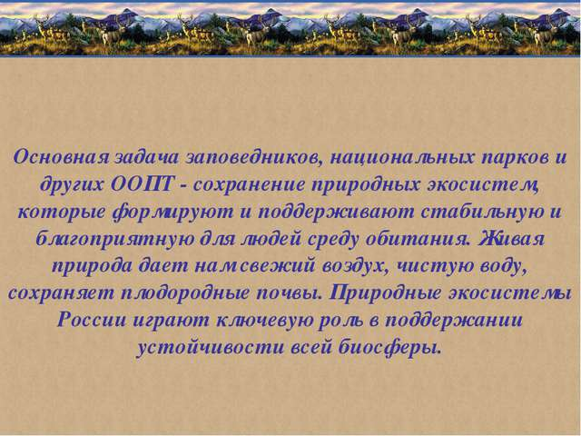 Основная задача заповедников, национальных парков и других ООПТ - сохранение...